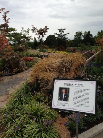 備北丘陵公園 石原和幸さん庭1
