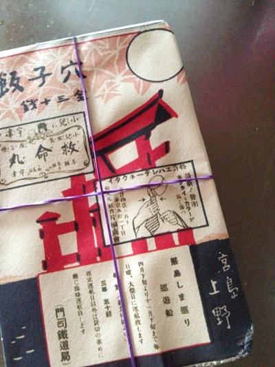 上野の穴子飯