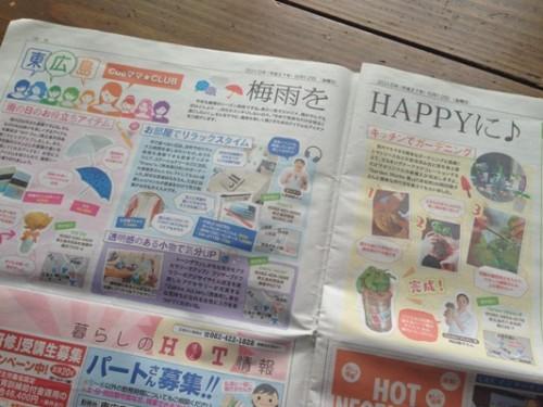 中国新聞 取材写真
