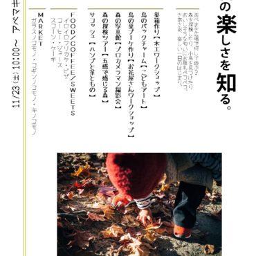 のまのまの森イベント inあべまき広場